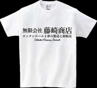 画像2: 無限会社 藤崎商店 T-Shirts