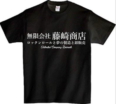 画像1: 無限会社 藤崎商店 T-Shirts