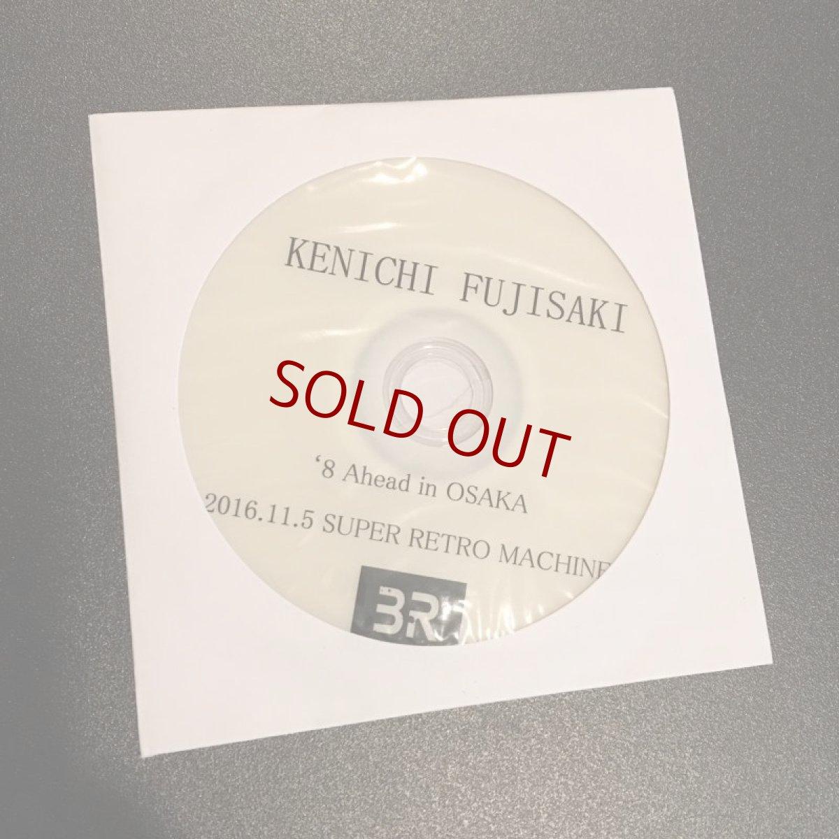画像1: 【DVD-R】KENICHI FUJISAKI '8 Ahead in Osaka (1)
