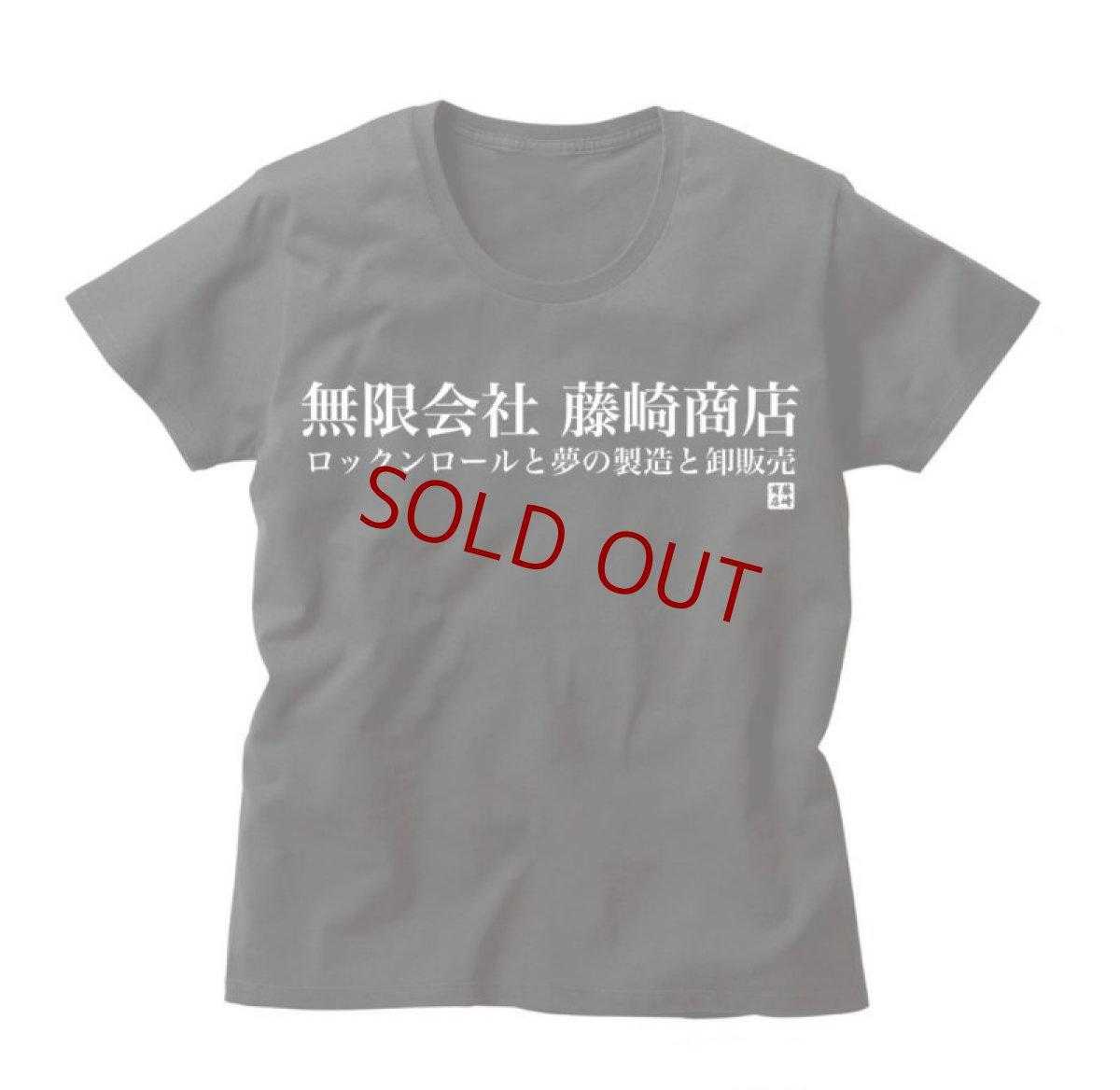 画像1: 【受注生産】 無限会社藤崎商店 U-NECK T-SHIRTS (1)