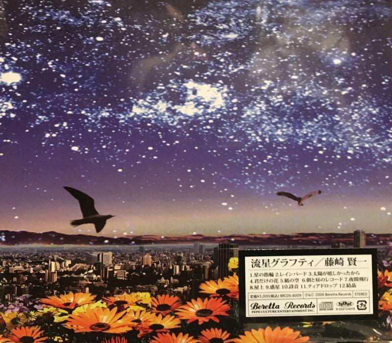 画像1: KENICHI FUJISAKI / 流星グラフティ (1)