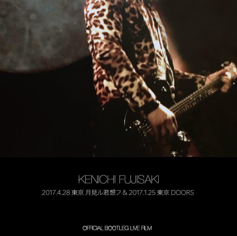 画像1: 【DVD-R】KENICHI FUJISAKI / LIVE at 月見ル君想フ & DOORS [Official Bootleg Film] (1)