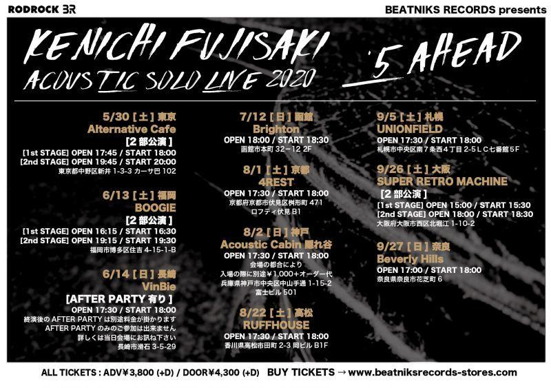 画像1: KENICHI FUJISAKI / 2020 Acoustic Solo Live '5 Ahead 前売チケット (1)